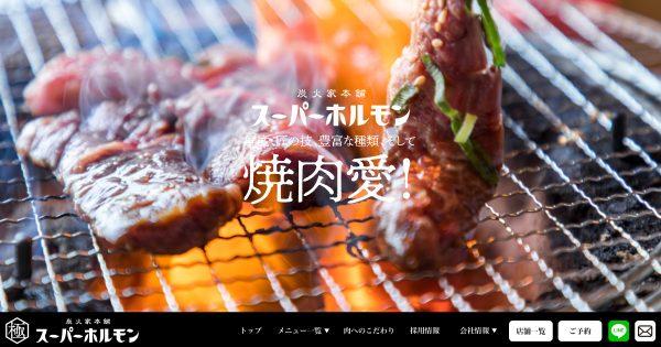 愛媛県松山市「炭火焼肉スーパーホルモン」
