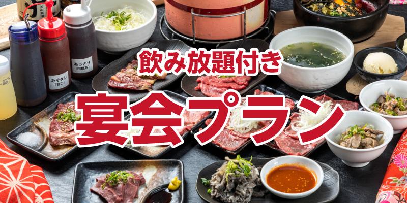 愛媛県松山市「炭火家本舗スーパーホルモン」では、一頭買いだから出来る国産和牛の新鮮ホルモンを他店では食べられない豊富な種類を取り揃えています。自慢の牛タン、牛ハラミも最高級レベルのお肉を高いコストパフォーマンスでご提供します。また、あの幻のレバ刺しが合法調理法で安全にお召し上がりいただけます。